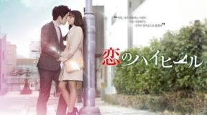 韓国ドラマ|恋のハイヒールを日本語字幕で見れる無料動画配信サービス