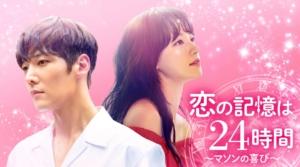 韓国ドラマ|恋の記憶は24時間 マソンの喜びを日本語字幕で見れる無料動画配信サービス