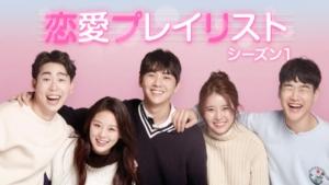 韓国ドラマ|恋愛プレイリストシーズン1を日本語字幕で見れる無料動画配信サービス