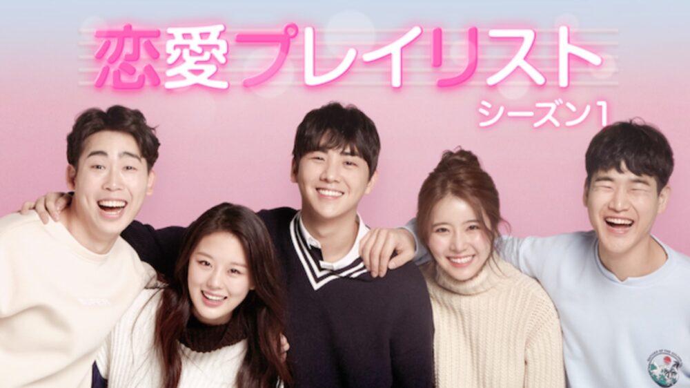ドラマ 人気 恋愛 韓国