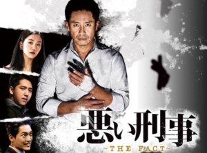 韓国ドラマ|悪い刑事を日本語字幕で見れる無料動画配信サービス