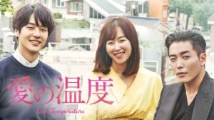 韓国ドラマ|愛の温度を日本語字幕で見れる無料動画配信サービス