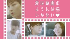 韓国ドラマ|愛は映画のようにはいかないを日本語字幕で見れる無料動画配信サービス