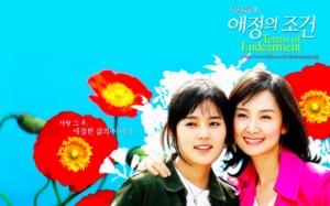 韓国ドラマ|愛情の条件を日本語字幕で見れる無料動画配信サービス