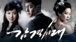 韓国ドラマ|感激時代を日本語字幕で見れる無料動画配信サービス