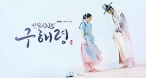 韓国ドラマ 新米史官クヘリョンをNetflix以外で見れる無料動画配信サービス