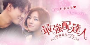韓国ドラマ|最強配達人を日本語字幕で見れる無料動画配信サービス