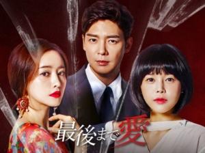 韓国ドラマ|最後まで愛を日本語字幕で見れる無料動画配信サービス