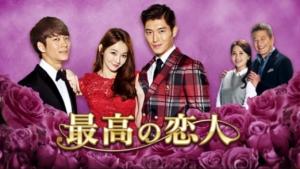 韓国ドラマ|最高の恋人を日本語字幕で見れる無料動画配信サービス
