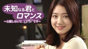 韓国ドラマ|未知なる君とロマンスを日本語字幕で見れる無料動画配信サービス