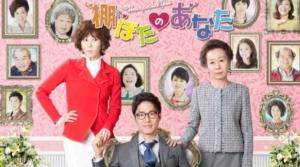 韓国ドラマ|棚ぼたのあなたを日本語字幕で見れる無料動画配信サービス
