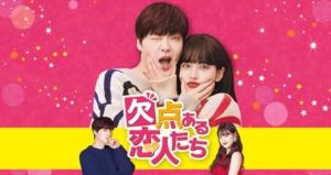 韓国ドラマ 欠点ある恋人たちを日本語字幕で見れる無料動画配信サービス