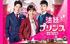 韓国ドラマ 法廷プリンスを日本語字幕で見れる無料動画配信サービス
