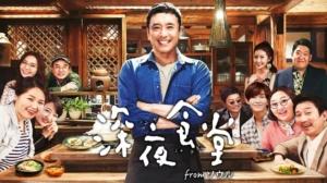 韓国ドラマ|深夜食堂fromソウルを日本語字幕で見れる無料動画配信サービス