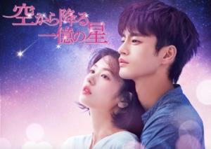 韓国ドラマ|空から降る一億の星を日本語字幕で見れる無料動画配信サービス