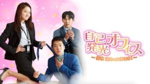 韓国ドラマ 自己発光オフィスを日本語字幕で見れる無料動画配信サービス
