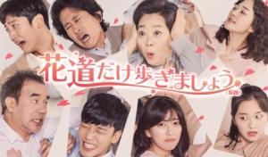 韓国ドラマ|花道だけ歩きましょうを日本語字幕で見れる無料動画配信サービス