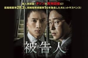 韓国ドラマ|被告人を日本語字幕で見れる無料動画配信サービス