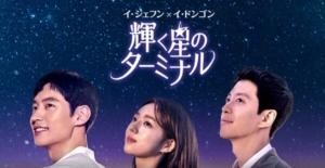 韓国ドラマ|輝く星のターミナルを日本語字幕で見れる無料動画配信サービス