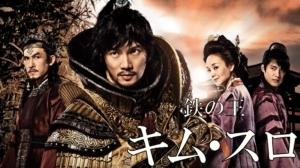 韓国ドラマ|鉄の王キムスロを日本語字幕で見れる無料動画配信サービス