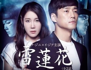 韓国ドラマ|雪蓮花を日本語字幕で見れる無料動画配信サービス