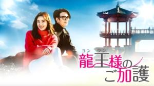 韓国ドラマ|龍王<ヨンワン>様のご加護を日本語字幕で見れる無料動画配信サービス