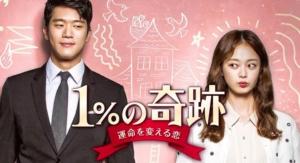 韓国ドラマ 1%の奇跡運命を変える恋を日本語字幕で見れる無料動画配信サービス