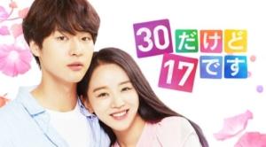 韓国ドラマ|30だけど17ですを日本語字幕で見れる無料動画配信サービス