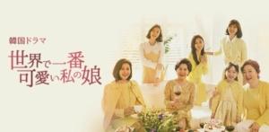 韓国ドラマ|世界で一番可愛い私の娘を日本語字幕で見れる無料動画配信サービス