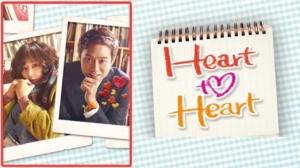 韓国ドラマ|ハートトゥハートを日本語字幕で見れる無料動画配信サービス