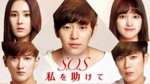 韓国ドラマ SOS私を助けてを日本語字幕で見れる無料動画配信サービス
