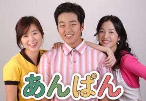 韓国ドラマ あんぱんを日本語字幕で見れる無料動画配信サービス
