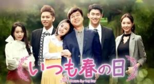 韓国ドラマ いつも春の日を日本語字幕で見れる無料動画配信サービス
