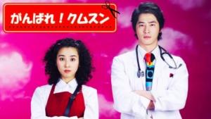 韓国ドラマ|がんばれクムスンを日本語字幕で見れる無料動画配信サービス