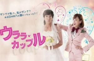 韓国ドラマ|ウララカップルを日本語字幕で見れる無料動画配信サービス