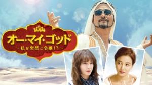 韓国ドラマ|オーマイゴッド私が突然ご令嬢を日本語字幕で見れる無料動画配信サービス