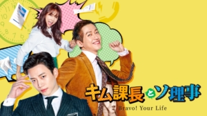韓国ドラマ キム課長とソ理事を日本語字幕で見れる無料動画配信サービス