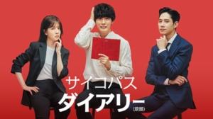 韓国ドラマ|サイコパスダイアリーを日本語字幕で見れる無料動画配信サービス