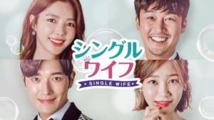 韓国ドラマ|シングルワイフを日本語字幕で見れる無料動画配信サービス