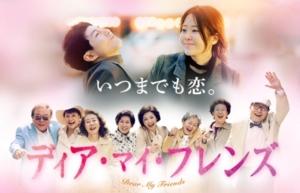 韓国ドラマ ディアマイフレンズを日本語字幕で見れる無料動画配信サービス