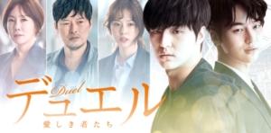 韓国ドラマ デュエル愛しき者たちを日本語字幕で見れる無料動画配信サービス