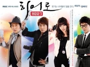 韓国ドラマ|ヒーローを日本語字幕で見れる無料動画配信サービス