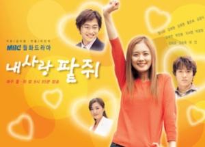 韓国ドラマ|マイラブパッチを日本語字幕で見れる無料動画配信サービス