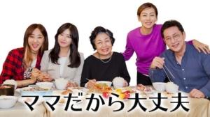 韓国ドラマ|ママだから大丈夫を日本語字幕で見れる無料動画配信サービス
