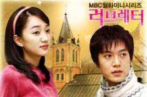 韓国ドラマ|ラブレターを日本語字幕で見れる無料動画配信サービス