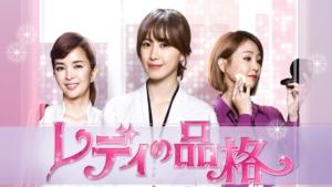 韓国ドラマ レディの品格を日本語字幕で見れる無料動画配信サービス