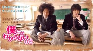 韓国ドラマ|僕にはわからないけどを日本語字幕で見れる無料動画配信サービス