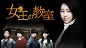 韓国ドラマ|女王の教室を日本語字幕で見れる無料動画配信サービス