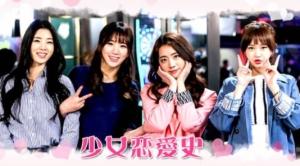 韓国ドラマ|少女恋愛史を日本語字幕で見れる無料動画配信サービス