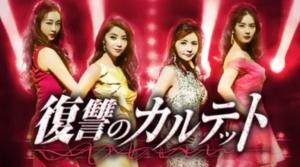 韓国ドラマ|復讐のカルテットを日本語字幕で見れる無料動画配信サービス
